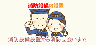 大阪市特区民泊申請代行サポート