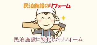 大阪市特区民泊用リフォーム・消防設備サポート