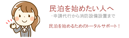 大阪市特区民泊申請サポート